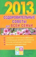 Желудова Т.П. - Оздоровительные советы для всей семьи. 2013' обложка книги