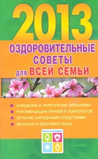 Оздоровительные советы для всей семьи. 2013 Желудова Т.П.