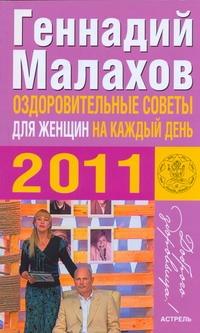 Оздоровительные советы для женщин на каждый день 2011 года