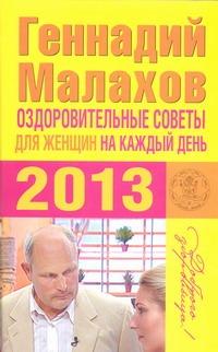 Оздоровительные советы для женщин на каждый день 2013 года Малахов Г.П.