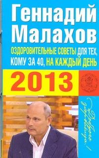 Оздоровительные советы для тех, кому за 40, на каждый день 2013 года Малахов Г.П.