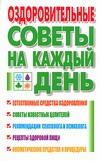 Лисицкая И. - Оздоровительные советы на каждый день' обложка книги