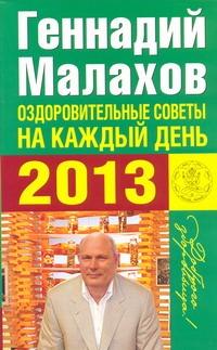 Оздоровительные советы на каждый день 2013 года Малахов Г.П.