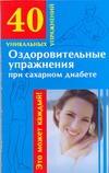 Филатова М.В. - Оздоровительные упражнения при сахарном диабете' обложка книги