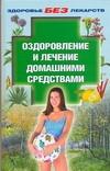 Оздоровление и лечение домашними средствами Долинина С.М.