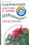Соловьева В.А. - Оздоровление сосудов и крови народными средствами' обложка книги