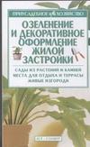 Озеленение и декоративное оформление жилой застройки Полозун Л.Г.
