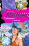 Линник З. - Озерковская ведьма' обложка книги