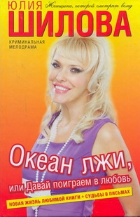 Юлия Шилова - Океан лжи, или Давай поиграем в любовь обложка книги