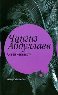 Абдуллаев Ч.А. - Океан ненависти. Третий вариант обложка книги