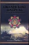 Океанский патруль. В 2 т. Т.1. Аскольдовцы Пикуль В.С.