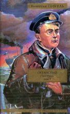 Пикуль В.С. - Океанский патруль. В 2 т. Т.1. Аскольдовцы' обложка книги