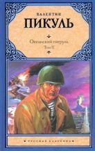 Пикуль В.С. - Океанский патруль. В 2 т. Т.2. Ветер с океана' обложка книги