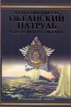Океанский патруль. В 2 т. Т.2. Ветер с океана