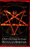 Висенте Э. де - Оккультные корни Кода да Винчи' обложка книги