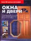 Окна и двери. Полное руководство по установке, ремонту и оформлению всех типов о - фото 1