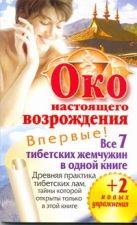 Левин Петр - Око настоящего возрождения' обложка книги