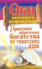 Левин Петр - Око настоящего возрождения. Практика обретения богатства от тибетских лам' обложка книги