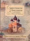 Борисов Н.С. - Окрестности Ярославля' обложка книги