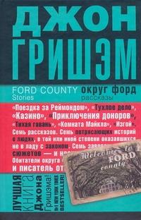 Гришэм Д. - Округ Форд обложка книги