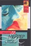 Мейлер Н. - Олений заповедник обложка книги