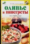 Оливье и винегреты на любой вкус Крестьянова Н.Е.