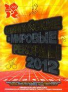 Реднидж Кир - Олимпийские и мировые рекорды, 2012' обложка книги