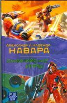 Навара Александр - Олимпийские игры' обложка книги