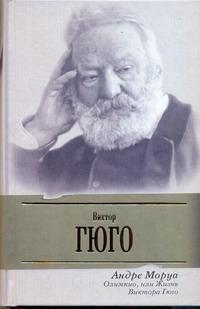 Олимпио, или жизнь Виктора Гюго Моруа А.