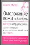 Мурад Г. - Омоложение кожи за 5 недель: метод Говарда  Мурада' обложка книги