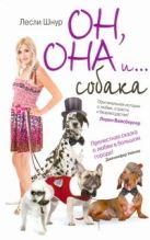 Шнур Лесли - Он, она и …собака' обложка книги