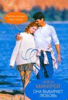Маккрей Чейенн - Она выбирает любовь' обложка книги