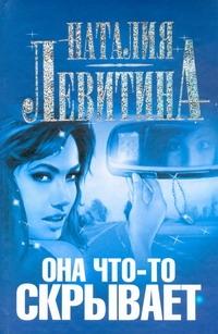 Наталия Левитина - Она что-то скрывает обложка книги