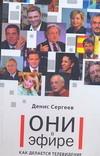 Сергеев Денис - Они в эфире. Как делается телевидение' обложка книги