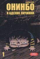 Хино Хидеши - Онинбо и адские личинки. Т. 1' обложка книги
