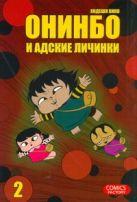 Хино Хидеши - Онинбо и адские личинки. Т. 2' обложка книги