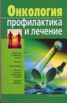 Новикова Надежда - Онкология. Профилактика и лечение' обложка книги