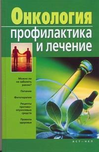 Новикова Надежда - Онкология. Профилактика и лечение обложка книги