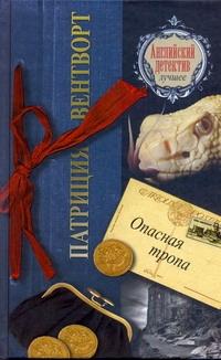 Вентворт Патриция - Опасная тропа обложка книги