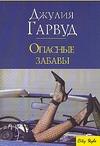 Гарвуд Д. - Опасные забавы' обложка книги