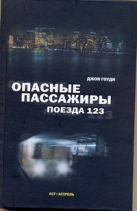 Гоуди Дж. - Опасные пассажиры поезда 123' обложка книги