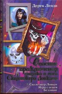 Ленди Дерек - Опасные приключения сыщика и мага Скелетжера Ловкача обложка книги