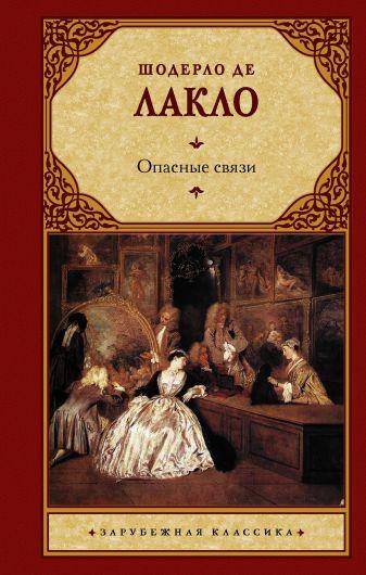 Шодерло де Лакло - Опасные связи обложка книги