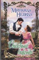 Невилл Миранда - Опасный виконт' обложка книги