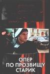 Корецкий Д.А. - Опер по прозвищу Старик обложка книги