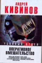Кивинов А. - Оперативное вмешательство. Смерть под трактором; Страховочный вариант; Отсутстви' обложка книги
