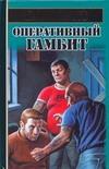 Орлов Павел - Оперативный гамбит' обложка книги