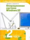 Операционная система  Windows XP Гвоздев А.А.