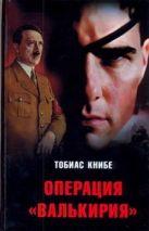 Книбе Тобиас - Операция Валькирия' обложка книги