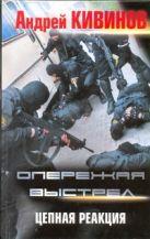 Кивинов А. - Опережая выстрел. [В 2 кн. Кн. 2.] Цепная реакция' обложка книги